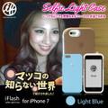 「マツコの知らない世界」で紹介されました!セルフィーライト付きスマホケース「iFlash」アイフラッシュ いつでもどこでも完璧な自撮りライトが当てられる for iPhone 7(Light Blue)