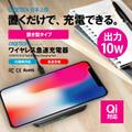 出力10W 置くだけで充電できる Qi規格対応 CHOETECH 正規輸入品 ワイヤレス急速充電器 置き型タイプ iPhoneX iPhone8/8Plus Galaxy Note8 Galaxy S8/S8Plus