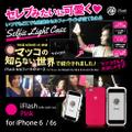 「マツコの知らない世界」で紹介されました!セルフィーライト付きスマホケース「iFlash」アイフラッシュ いつでもどこでも完璧な自撮りライトが当てられる for iPhone 6/6s(Pink)