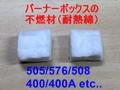 【2個セット】コールマン 400/505/508/576などのバーナーボックス燃料吸収材 Coleman リプレースメントパーツ
