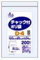 チャック付ポリ袋 D-4厚[200入]