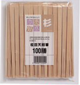 裸箸 杉柾目天削9寸(24cm特等)