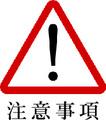 ■■ 注意事項 ■■