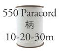 550パラコード柄・10/20/30mパック