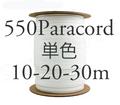 550 パラコード単色・10/20/30mパック