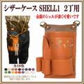 シザーケース SHELL1・2丁 【送料無料】