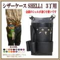 シザーケース・SHELL1・3丁