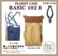 フローリストケースBASIC102-B 生け花バサミ用 【送料無料】
