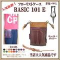 フローリストケースBASIC101-E