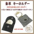 【送料無料】 象革製 500円玉が4枚入るキーホルダー