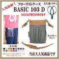 フローリストケースBASIC103-D
