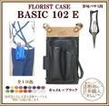 フローリストケースBASIC102-E 芽切バサミ用
