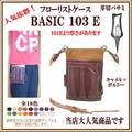フローリストケースBASIC103-E