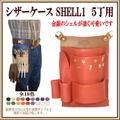 シザーケース SHELL1・5丁 【送料無料】