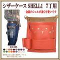 シザーケース SHELL1・7丁 【送料無料】