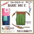 フローリストケースBASIC101-C