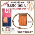 フローリストケースBASIC103-A 【送料無料】