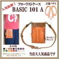 フローリストケースBASIC101-A