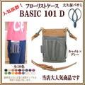フローリストケースBASIC101-D 【送料無料】