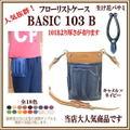 フローリストケースBASIC103-B