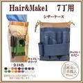 シザーケース・Hair&Make1・7丁