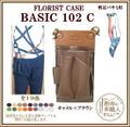 フローリストケースBASIC102-C 剪定バサミ用