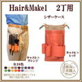 シザーケース・Hair&Make1・2丁