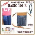 フローリストケースBASIC101-B