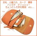 お財布 ポシェット 19146