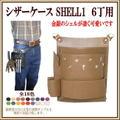 シザーケース SHELL1・6丁 【送料無料】