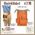 シザーケース・Hair&Make1・4丁