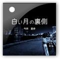 今井里歩 / 白い月の裏側