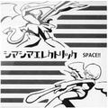 シマシマエレクトリック / SPACE!!