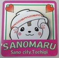 Sano city,Tochigi(マグネット)