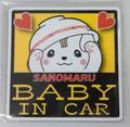 さのまる BABY IN CAR
