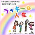 講演CD 小林正観さん講演会「ラッキーな人生」2003年4月28日in福岡