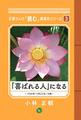 「喜ばれる人」になる  ~正観さんの「読む」講演会シリーズ3~