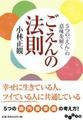 ごえんの法則(文庫本)