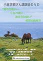 """小林正観さん 講演DVD """"きそわない・くらべない・あらそわない""""毎日の生き方"""