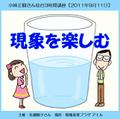 講演CD 小林正観さん3時間講座 「現象を楽しむ」2011年9月11日in仙台
