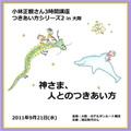 講演CD   小林正観さん3時間講座 つきあい方シリーズ2in大阪 神さま、人とのつきあい方