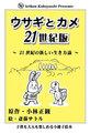 ウサギとカメ21世紀版 ~21世紀の新しい生き方論~
