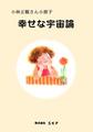 幸せな宇宙論~正観さん小冊子~