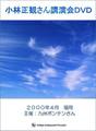 小林正観さん 講演DVD 2000年4月 福岡