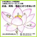 講演CD   小林正観さん3時間講座 つきあい方シリーズ1in大阪 お金、病気・事故とのつきあい方