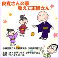 講演CD 小林正観さん講演会「良寛さんの事教えて正観さん」2008年1月11日in広島