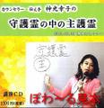 No4 カウンセラー・伝え手 神光幸子の「守護霊の中の主護霊」