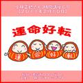 講演CD 小林正観さん3時間講座in東京 「運命好転」2011年2月10日