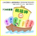 講演CD 小林正観さん講演会「7つの言葉~祝福神~」2002年7月20日福岡講演会