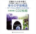 朗読CD 幸せの宇宙構造 ~すべての人が幸せになる方法~